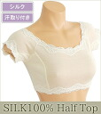 [Dress Shields inner]Silk half top fs3gm