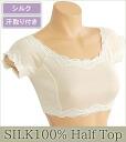 Silk half top