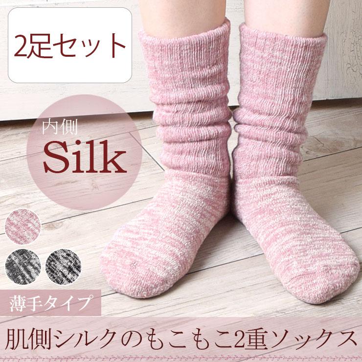 【2枚セット】肌側シルクのもこもこ2重ソックス 薄手タイプ 日本製