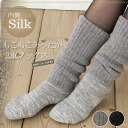 Skin-side silk fluffy double socks