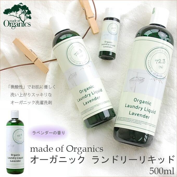 made of Organics �������˥å� ���ɥ�ꥭ�å� ��٥���� 500ml