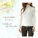 Silk long sleeves high neck mesh place inner