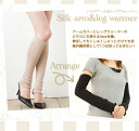 Silk UV カットアーム & leg warmers fit type fs3gm