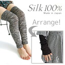 Silk arm & leg warmer fs3gm