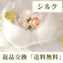 • Silk bra lift-up type