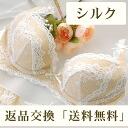 ◎ Silk bra grow breasts type of France race
