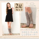 50% OFF! Two pairs of back moco arm & leg warmer sets