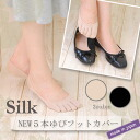 New ♪ Silk five fingers foot cover only selling fs3gm