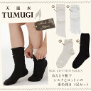 And 冷えto wear rolled up sock silk and cotton, four-leg set