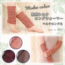 Heather tones skin-side silk double crochet leg warmers マルチロング length fs3gm