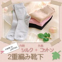 Silk Socks inside silk + outer cotton double knit socks