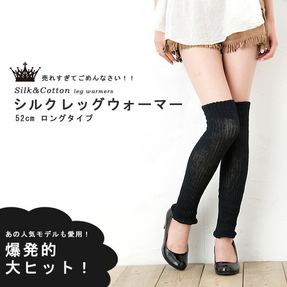 Silk leg warmer black