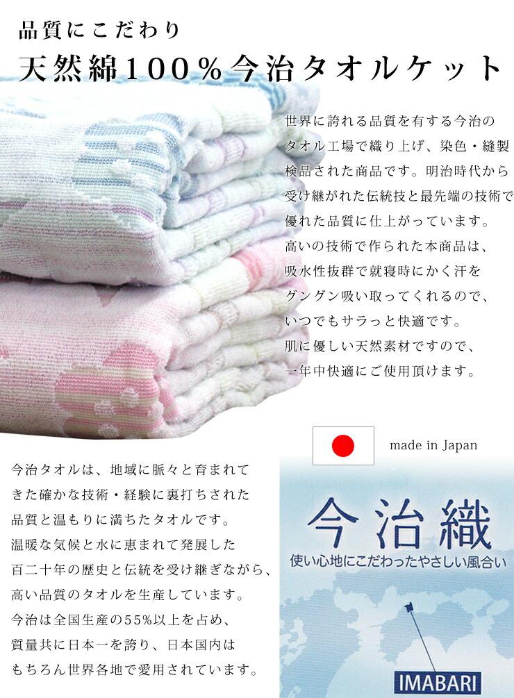 今治 タオルケット シングルサイズ(140×190cm) 今治織タオルケットロマンス小杉/日本製/綿100%/夏用ケット/高品質な今治産タオルケット/能