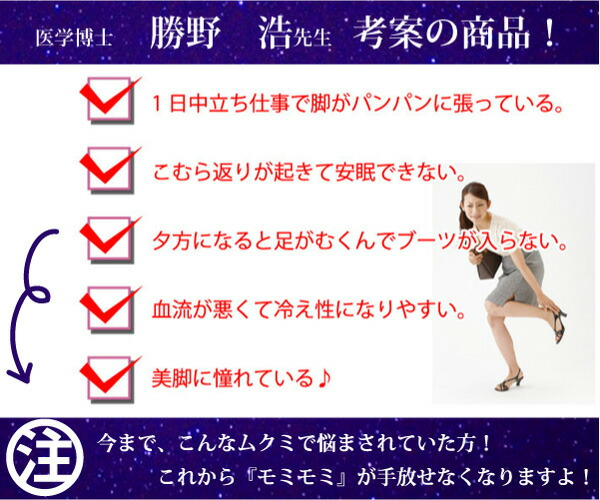 脚もみサポーターMOMI×2[モミモミ]着圧/フットマッサージ/もみもみ/足 むくみ