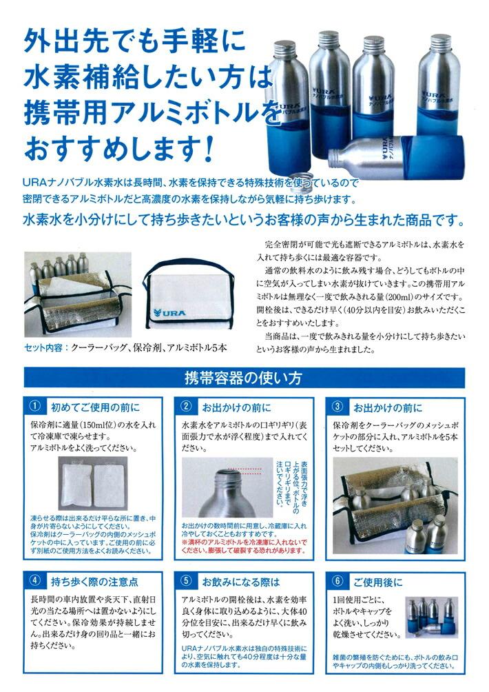 URAナノバブル水素水 専用アルミボトルセット