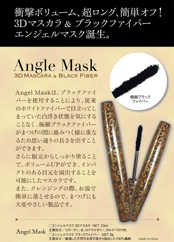 ������ޥ��� 3D�ޥ�������֥�å��ե����С���2�ܥ��å�(���ѥ������դ�)�ޥĥ�����ޥ�����/�ޤĤ����������¤ߤ�300����!/Angel Mask Mascara