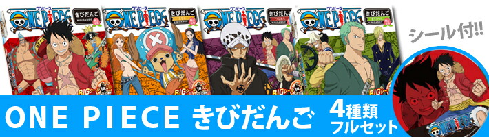 onepieceきびだんご