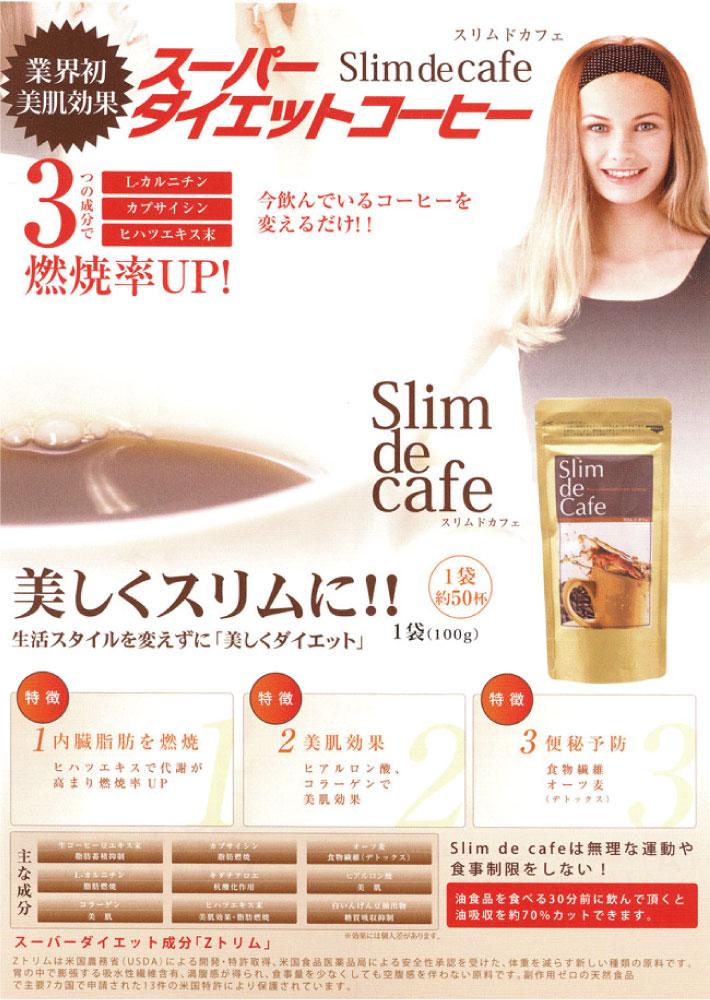 �����ѡ��������åȥ����ҡ������ɥ��ե�Slimdecafe100g[�����ɥ��ե�/����ࡦ�ɡ����ե�/Slimdecafe]�ڥǥ����ȥ��/��/�������å�/����ز�(1�ĤΤ�)�ۡڥ�����