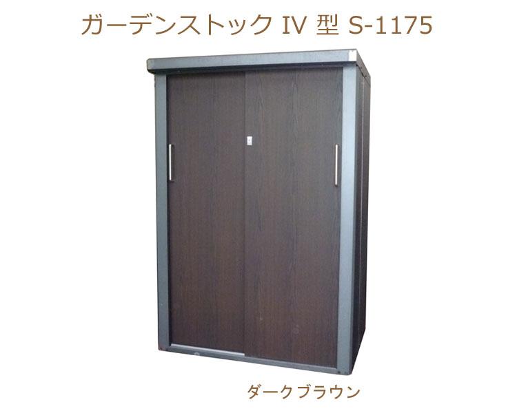������� ��������������ʪ�� ��1100�߱��820�߹⤵1620 �����ǥȥå� IV �� S-1175���ò������桦�߸˸¤ꡪ��ɥ饤�С�1�ܤǴ�ñ�Ȥ�Ω�ơ�