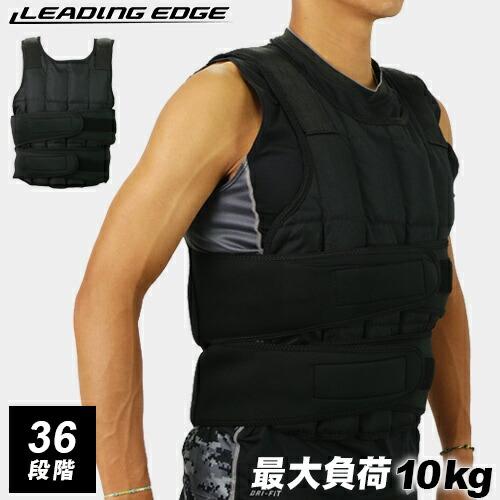 【送料無料】 リーディングエッジ パワー ウエイトベスト 10kg LE-WV10