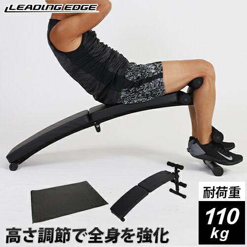 ★送料無料★シットアップベンチ カーブ型 腹筋 背筋 腕立て用 LE-4CB 床保護マットセット