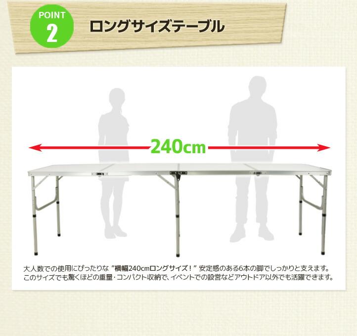 ポイント2 ロングサイズテーブル
