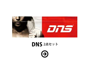 DNS2点セット