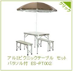 アルミピクニックテーブルセット パラソル付