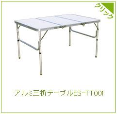 アルミ三折りテーブル