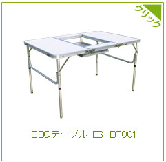 BBQテーブル