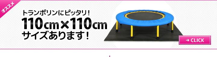 110×110サイズあります