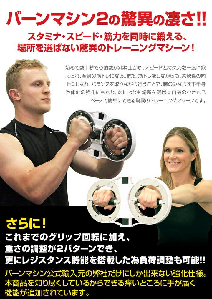 スタミナ・スピード・筋力を同時に鍛える、場所を選ばない驚異のトレーニングマシン!