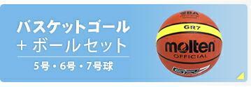 バスケットゴール+ボールセット