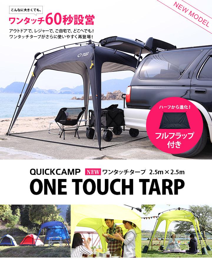 クイックキャンプ ワンタッチタープ2.5m UVカット アウトドア タープテント フラップ付きブラックQC-TP250