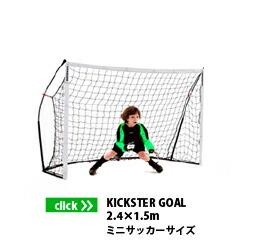 ミニサッカーサイズ