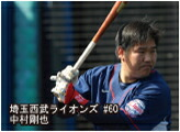 埼玉西武ライオンズの中村剛也選手