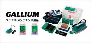 ガリウム GALLIUM