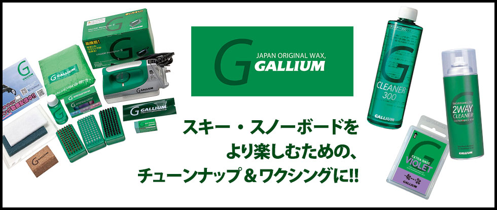 ガリウム(GALLIUM)