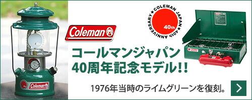 コールマン40周年記念