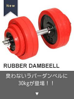 ラバーダンベル30kg