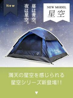 星空テント