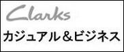 Clarks(���顼������