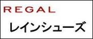 REGAL(リーガル)