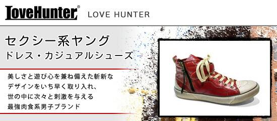 RED COVER(レッドカバー)の姉妹ブランド LOVE HUNTER(ラブハンター)