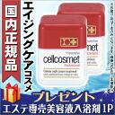 Cellcosmet_p21_22