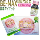 Bemax_diet50_photo3