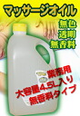 Professional massage oil large 4.5 L 10P040oct13