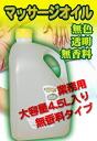 Professional massage oil large 4.5 L 10P040oct13