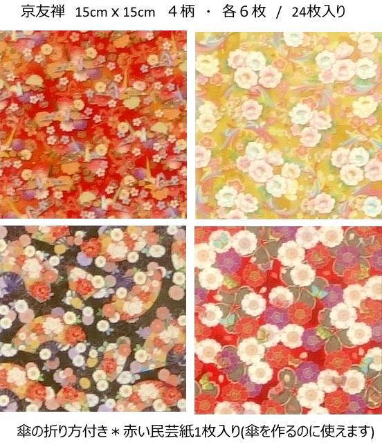 ハート 折り紙 折り紙 トーヨー : item.rakuten.co.jp