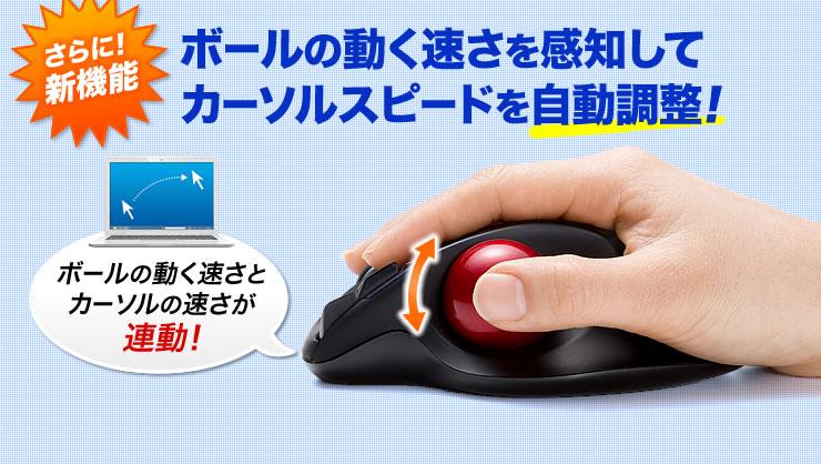 さらに新機能 ボールの動く速さを感知してカーソルスピードを自動調整